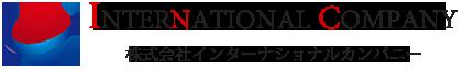 株式会社インターナショナルカンパニー