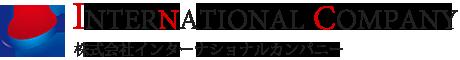 関東圏内の運送は神奈川県伊勢原市の運送会社、株式会社インターナショナルカンパニー